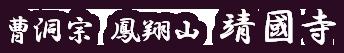 京都・宇治にある「曹洞宗 鳳翔山 靖國寺」は永代供養を行っています。